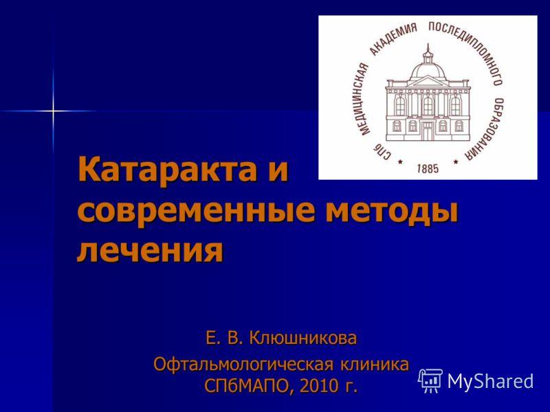 Катаракта и современные методы лечения Е. В. Клюшникова Офтальмологическая клиника СПбМАПО, 2010 г.
