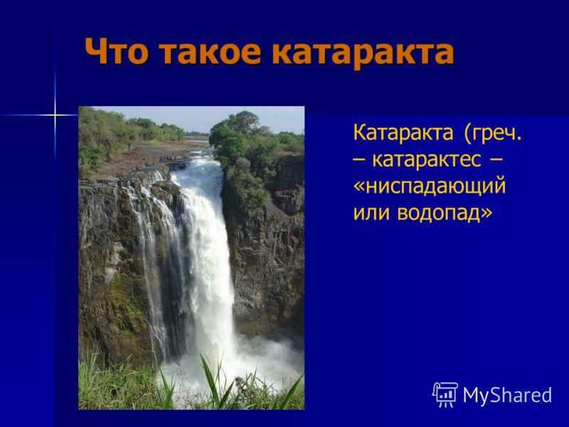 Что такое катаракта Катаракта (греч. – катарактес – «ниспадающий или водопад»