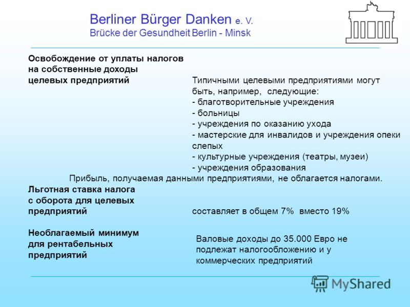 Berliner Bürger Danken e. V. Brücke der Gesundheit Berlin - Minsk Освобождение от уплаты налогов на собственные доходы целевых предприятийТипичными целевыми предприятиями могут быть, например, следующие: - благотворительные учреждения - больницы - уч