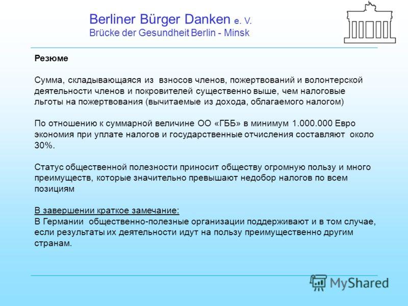 Berliner Bürger Danken e. V. Brücke der Gesundheit Berlin - Minsk Резюме Сумма, складывающаяся из взносов членов, пожертвований и волонтерской деятельности членов и покровителей существенно выше, чем налоговые льготы на пожертвования (вычитаемые из д