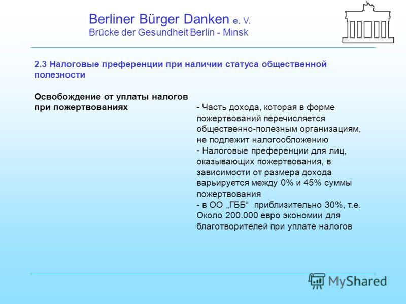Berliner Bürger Danken e. V. Brücke der Gesundheit Berlin - Minsk 2.3 Налоговые преференции при наличии статуса общественной полезности Освобождение от уплаты налогов при пожертвованиях- Часть дохода, которая в форме пожертвований перечисляется общес