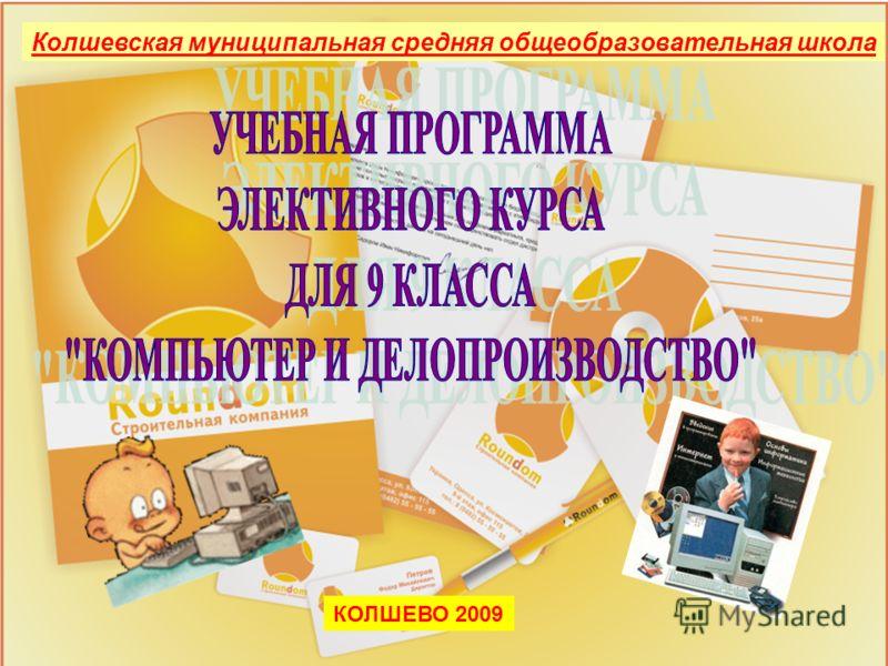 Колшевская муниципальная средняя общеобразовательная школа КОЛШЕВО 2009