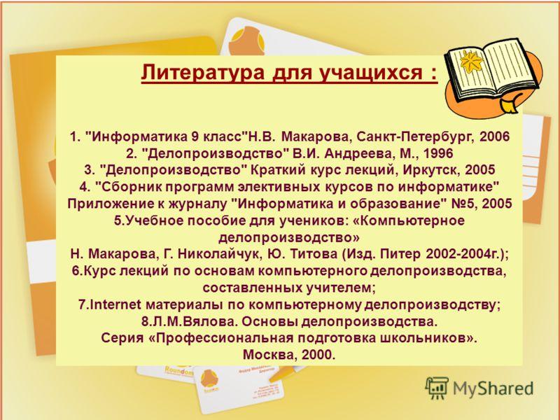 Литература для учащихся : 1.