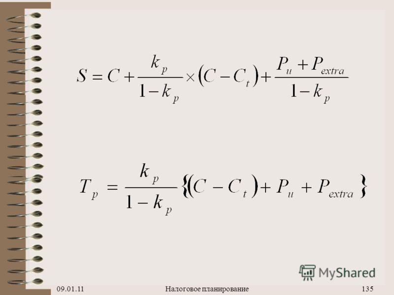 09.01.11Налоговое планирование134 Формула планирования реализации: