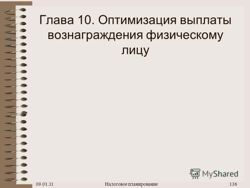 09.01.11Налоговое планирование135