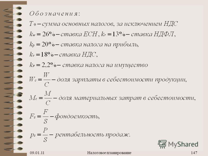 09.01.11Налоговое планирование146 Глава 11. Расчет налоговой нагрузки на фирму