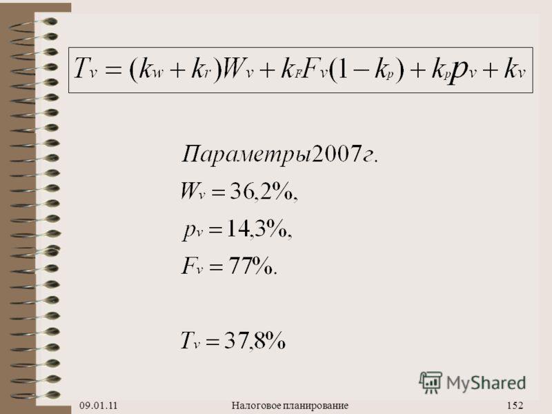 09.01.11Налоговое планирование151 Налоговая нагрузка на среднюю фирму