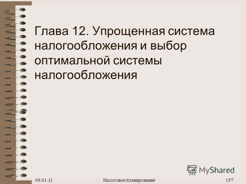 09.01.11Налоговое планирование156 Данные ФНС N Год Показатель 2006200720082009 1Рентабель- ность продаж 12,3 % 12,5%12,3%10,3% 2Рентабель- ность активов 9,3%10,5%6,0%5,7% 3Налог.платежи/ Выручка 15,6 % 14,4%13,5%12,4% Источник: Приказ ФНС России от 3