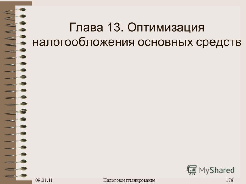 09.01.11Налоговое планирование177 Стандартный режим УСН Ps
