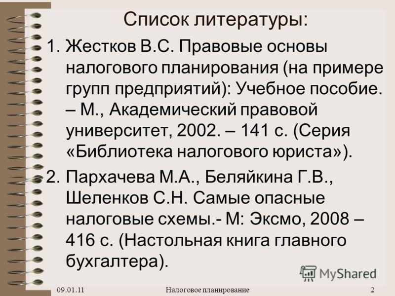 «Налоговое планирование» Автор - доц., к.э.н. Зябриков Владимир Васильевич 2011