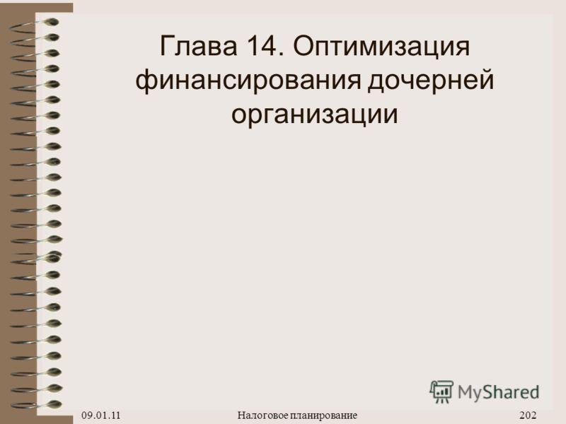 09.01.11Налоговое планирование201