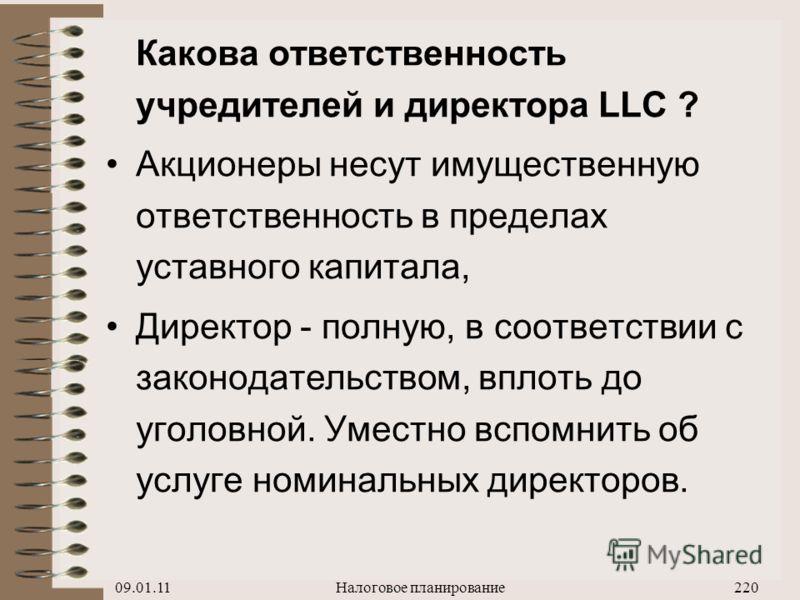 09.01.11Налоговое планирование219 LLC Могут ли быть учредителями LLC - нерезиденты – граждане России? Да, могут с точки зрения законодательства США. Могут возникнуть проблемы с экспортом капитала из России.