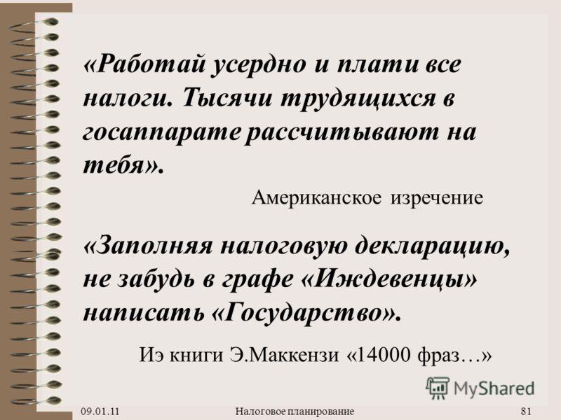 09.01.11Налоговое планирование80 Сопоставление ставки ЕСН и поступления ЕСН/ВВП