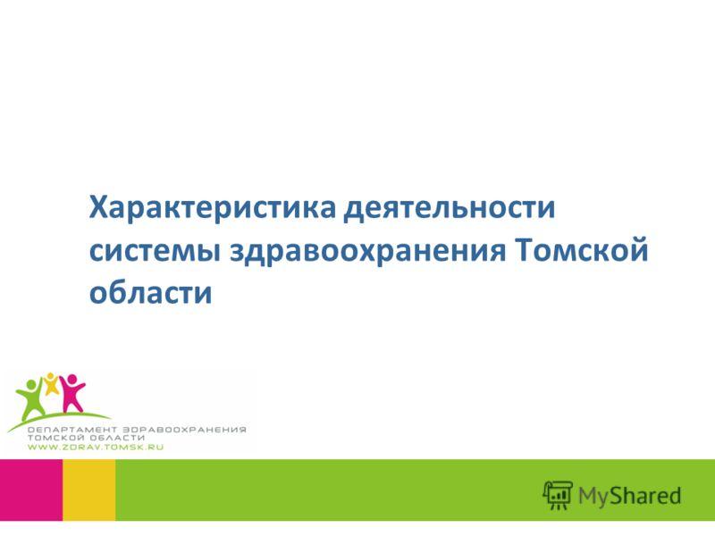 Характеристика деятельности системы здравоохранения Томской области