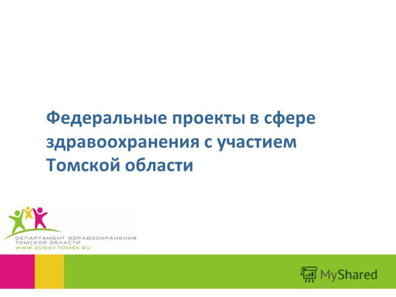 Федеральные проекты в сфере здравоохранения с участием Томской области