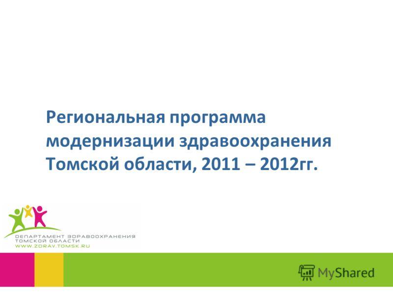 Региональная программа модернизации здравоохранения Томской области, 2011 – 2012гг.