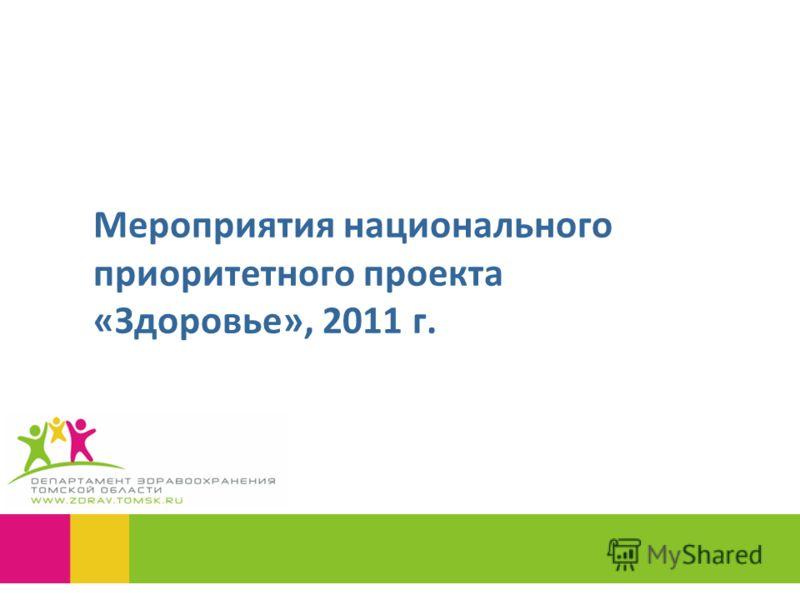 Мероприятия национального приоритетного проекта «Здоровье», 2011 г.