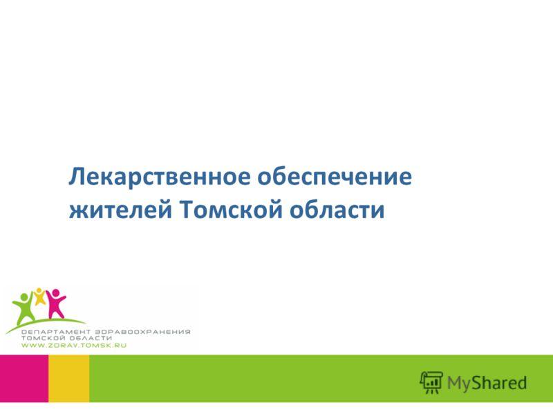 Лекарственное обеспечение жителей Томской области