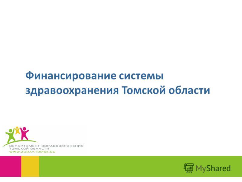 Финансирование системы здравоохранения Томской области