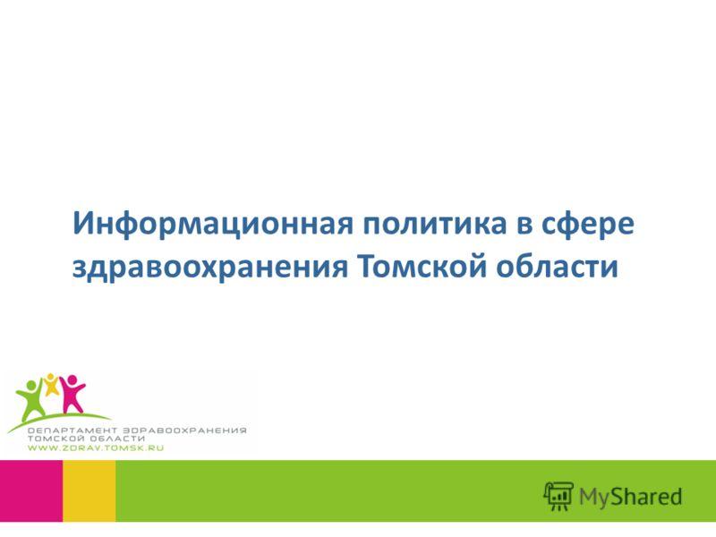 Информационная политика в сфере здравоохранения Томской области
