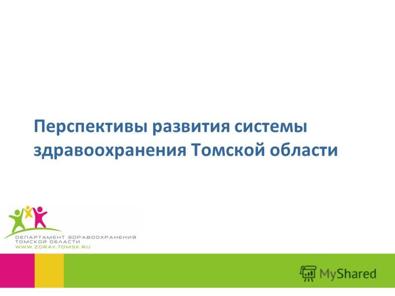 Перспективы развития системы здравоохранения Томской области