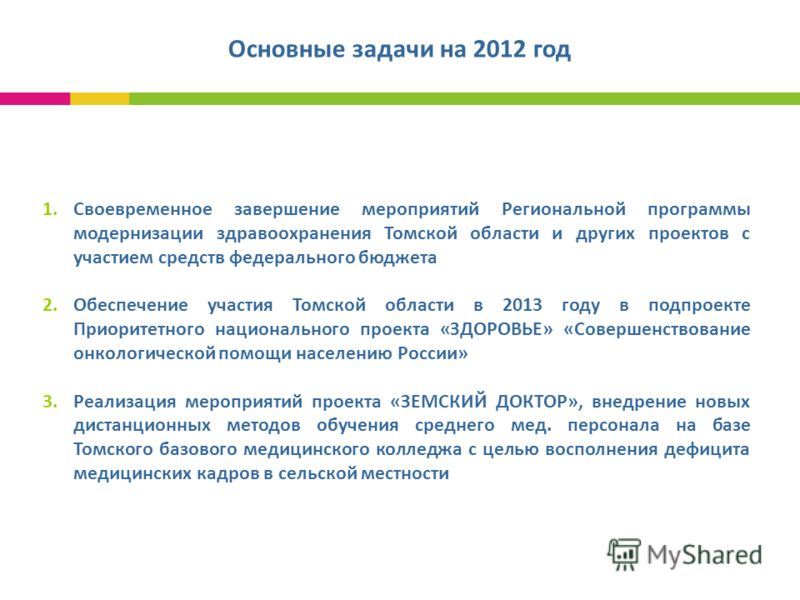 Основные задачи на 2012 год 1.Своевременное завершение мероприятий Региональной программы модернизации здравоохранения Томской области и других проектов с участием средств федерального бюджета 2.Обеспечение участия Томской области в 2013 году в подпр