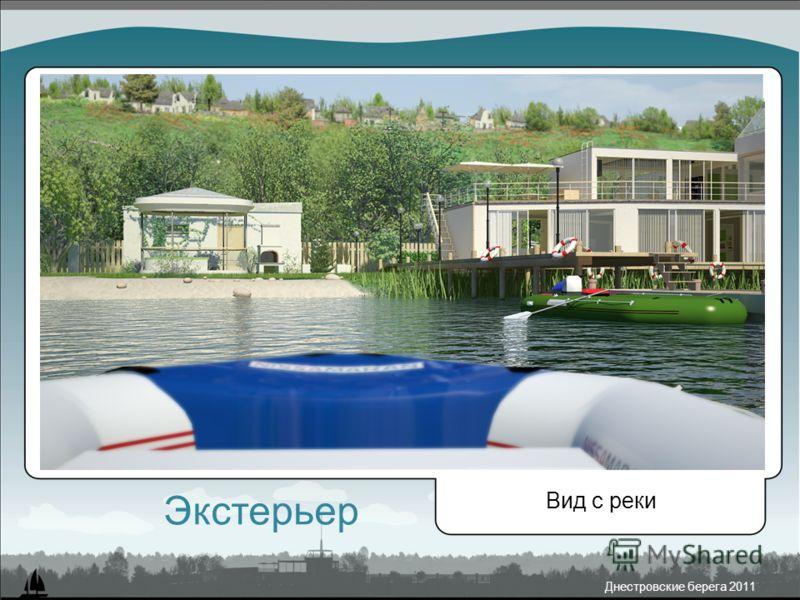 Днестровские берега 2011 Вид с реки Экстерьер
