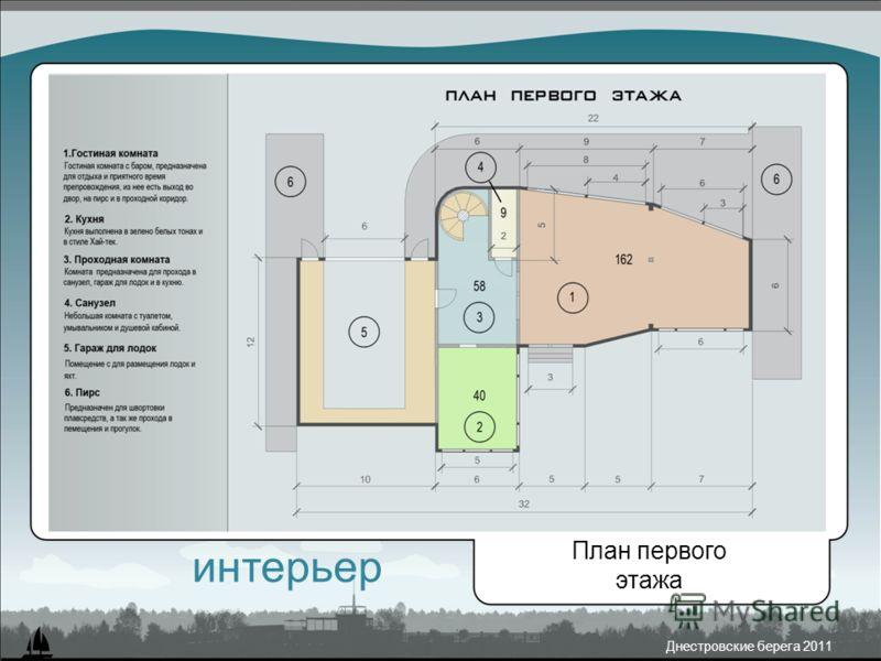Днестровские берега 2011 План первого этажа интерьер