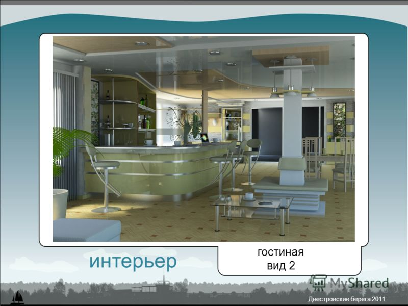 Днестровские берега 2011 гостиная вид 2 интерьер