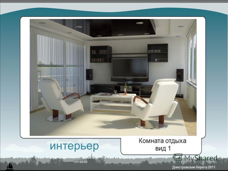 Днестровские берега 2011 Комната отдыха вид 1 интерьер