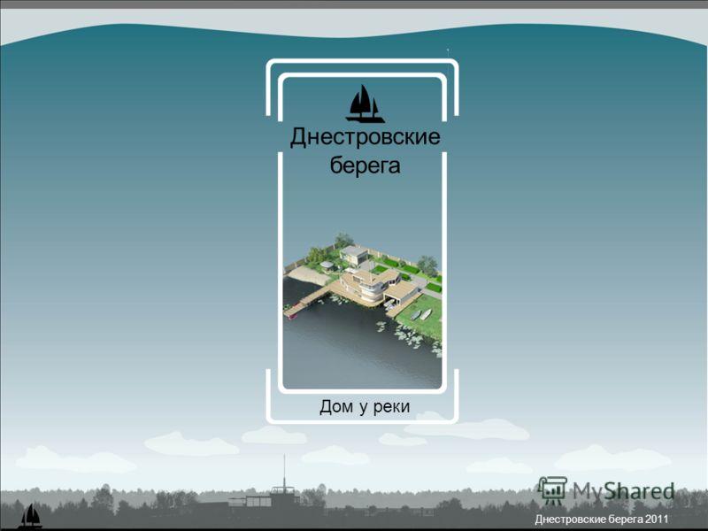 Днестровские берега Дом у реки