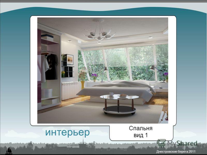 Днестровские берега 2011 Спальня вид 1 интерьер