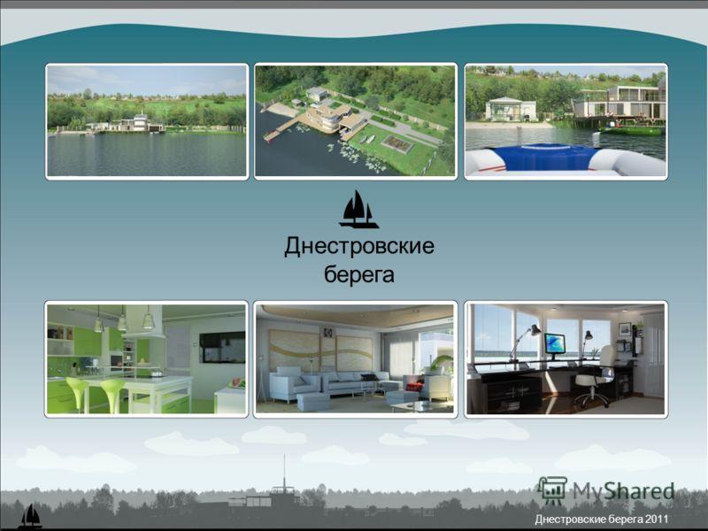 Днестровские берега 2011 Днестровские берега