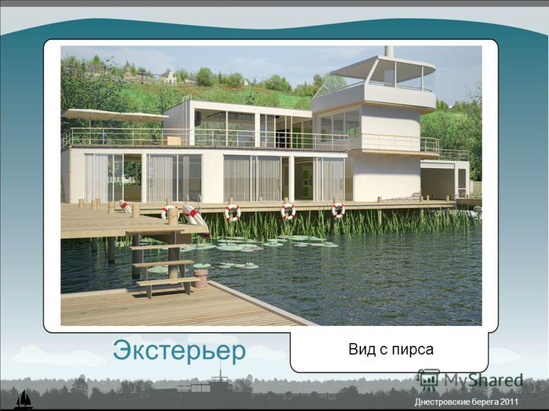 Днестровские берега 2011 Вид с пирса Экстерьер