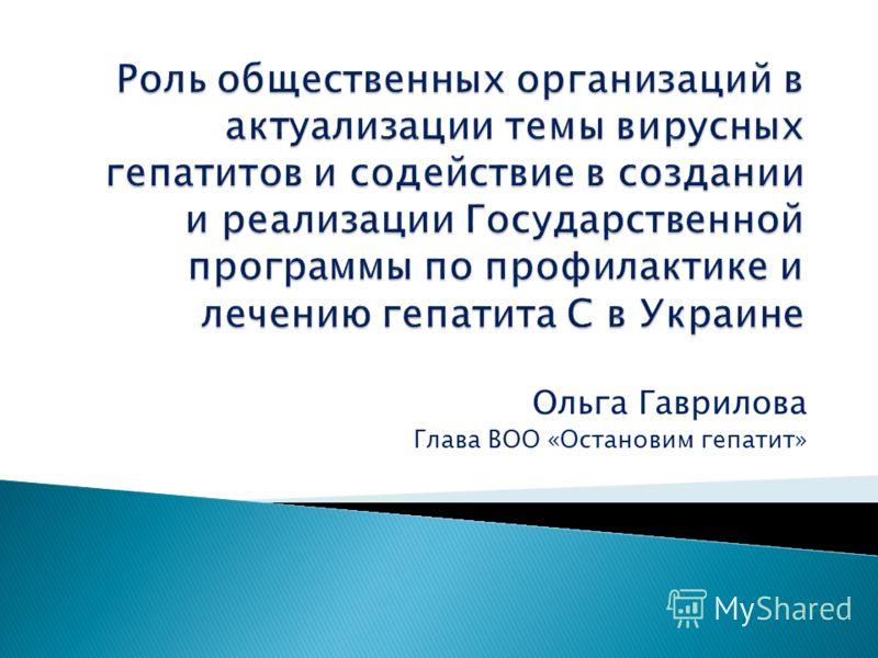 Ольга Гаврилова Глава ВОО «Остановим гепатит»