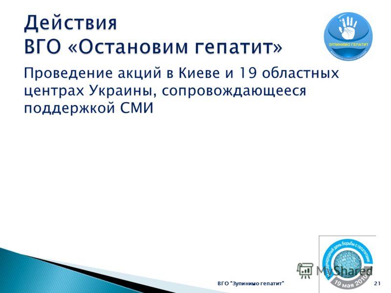 ВГО Зупинимо гепатит21 Проведение акций в Киеве и 19 областных центрах Украины, сопровождающееся поддержкой СМИ