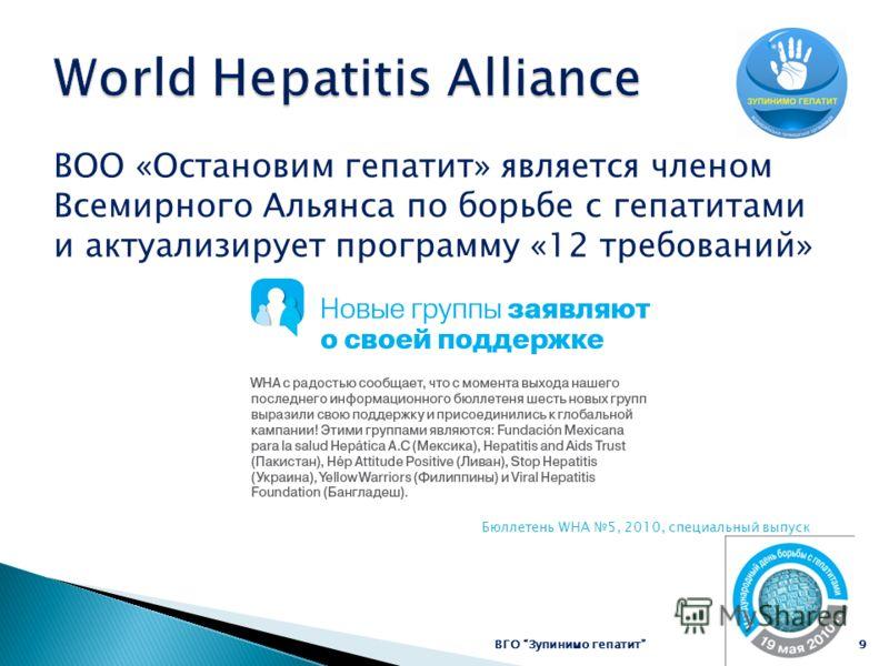 9 ВОО «Остановим гепатит» является членом Всемирного Альянса по борьбе с гепатитами и актуализирует программу «12 требований» Бюллетень WHA 5, 2010, специальный выпуск