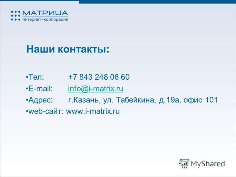Наши контакты: Тел: +7 843 248 06 60 E-mail: info@i-matrix.ruinfo@i-matrix.ru Адрес: г.Казань, ул. Табейкина, д.19а, офис 101 web-сайт: www.i-matrix.ru