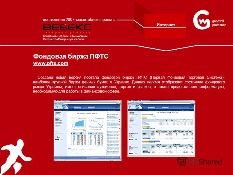 Фондовая биржа ПФТС www.pfts.com Создана новая версия портала фондовой биржи ПФТС (Первая Фондовая Торговая Система), наиболее крупной биржи ценных бумаг, в Украине. Данная версия отображает состояние фондового рынка Украины, имеет описания аукционов