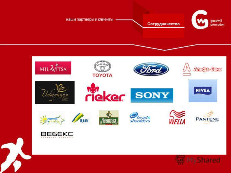 наши партнеры и клиенты Сотрудничество