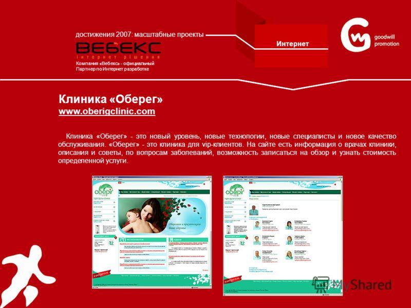 Клиника «Оберег» www.oberigclinic.com Клиника «Оберег» - это новый уровень, новые технологии, новые специалисты и новое качество обслуживания. «Оберег» - это клиника для vip-клиентов. На сайте есть информация о врачах клиники, описания и советы, по в