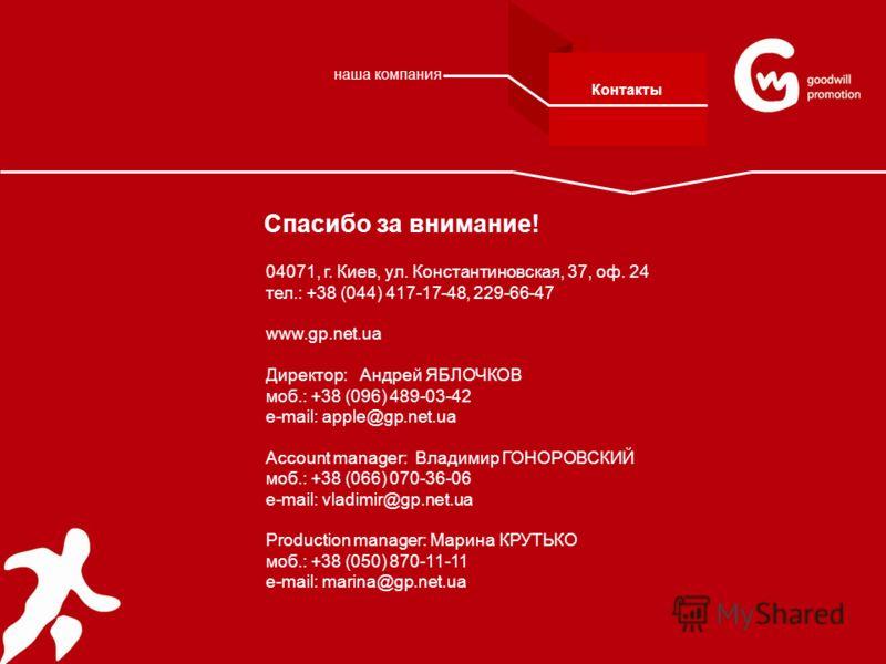 Спасибо за внимание! 04071, г. Киев, ул. Константиновская, 37, оф. 24 тел.: +38 (044) 417-17-48, 229-66-47 www.gp.net.ua Директор: Андрей ЯБЛОЧКОВ моб.: +38 (096) 489-03-42 е-mail: apple@gp.net.ua Account manager: Владимир ГОНОРОВСКИЙ моб.: +38 (066)
