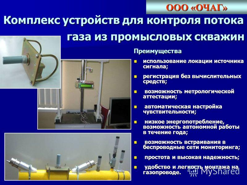 Комплекс устройств для контроля потока использование локации источника сигнала; использование локации источника сигнала; регистрация без вычислительных средств; регистрация без вычислительных средств; возможность метрологической аттестации; возможнос