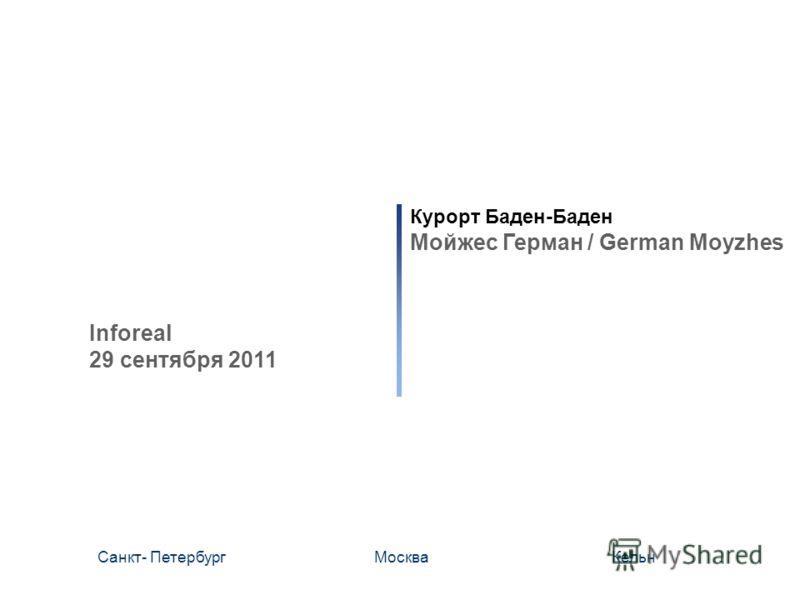 Курорт Баден-Баден Мойжес Герман / German Moyzhes Санкт- ПетербургМоскваКельн Inforeal 29 сентября 2011