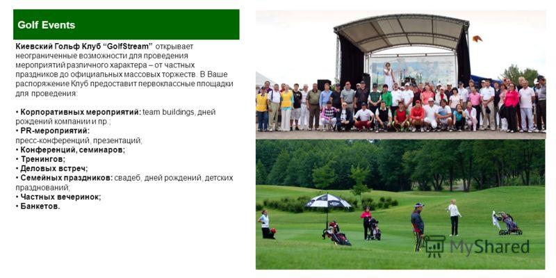 Киевский Гольф Клуб GolfStream открывает неограниченные возможности для проведения мероприятий различного характера – от частных праздников до официальных массовых торжеств. В Ваше распоряжение Клуб предоставит первоклассные площадки для проведения: