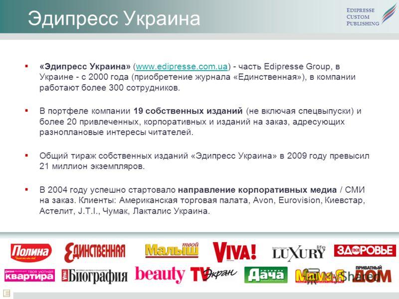 E DIPRESSE C USTOM P UBLISHING «Эдипресс Украина» (www.edipresse.com.ua) - часть Edipresse Group, в Украине - с 2000 года (приобретение журнала «Единственная»), в компании работают более 300 сотрудников.www.edipresse.com.ua В портфеле компании 19 соб