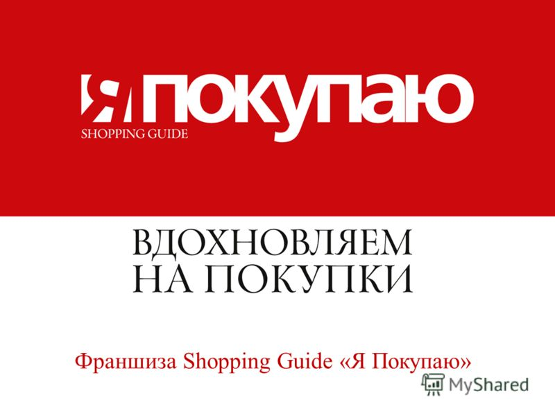 Франшиза Shopping Guide «Я Покупаю»