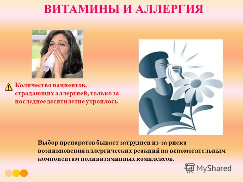 аллергия на витамин б симптомы