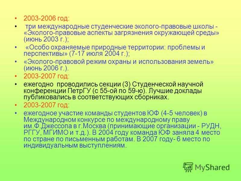 2003-2006 год: три международные студенческие эколого-правовые школы - «Эколого-правовые аспекты загрязнения окружающей среды» (июнь 2003 г.); «Особо охраняемые природные территории: проблемы и перспективы» (7-17 июля 2004 г.); «Эколого-правовой режи