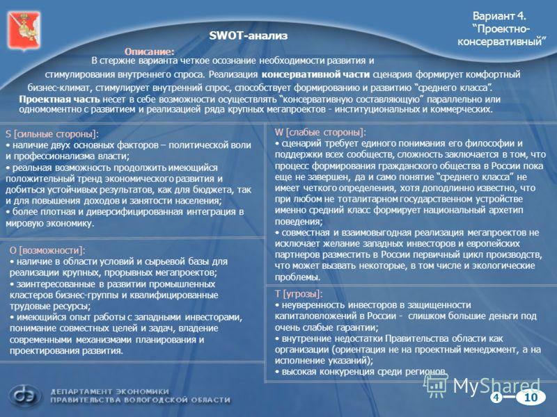 Вариант 4. Проектно- консервативный SWOT-анализ S [сильные стороны]: наличие двух основных факторов – политической воли и профессионализма власти; реальная возможность продолжить имеющийся положительный тренд экономического развития и добиться устойч